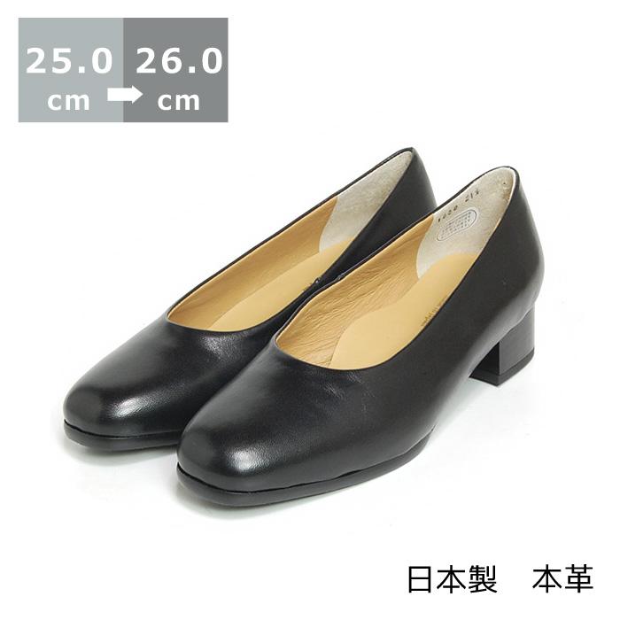 【送料無料】プレーンパンプス大きいサイズ 25cm 25.5cm 26cm センチ ヒール 4cm 3E モデルサイズ レディース靴 黒 ブラック