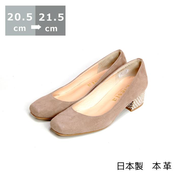 【送料無料】スクエアトゥチャンキーヒールパンプス20.5cm/21cm/21.5cm ヒール 3cm~4cm グレー スクエアトゥ 太ヒール 革 日本製 レディースシューズ 婦人靴 春物