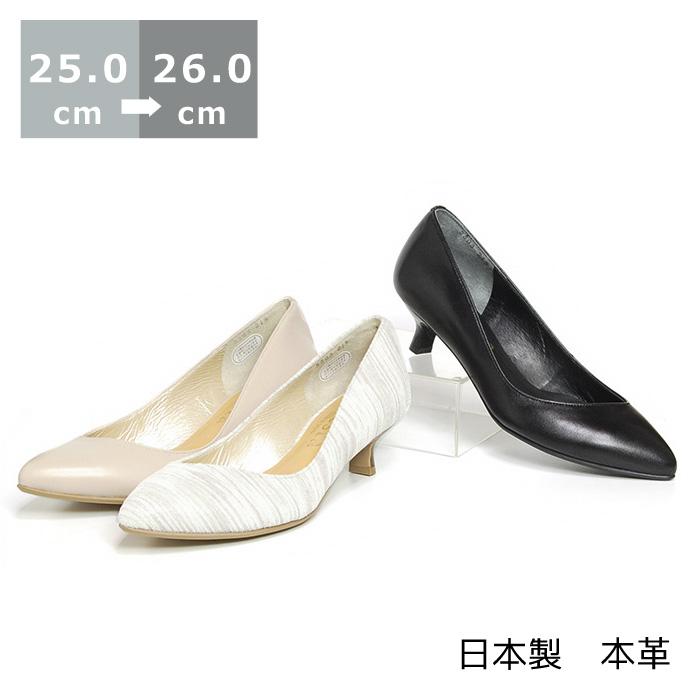 【セール】【送料無料】ポインティッドトゥパンプス大きいサイズ 25.0cm 25.5cm 26.0cm センチ ヒール 4cm モデル サイズ レディース 靴