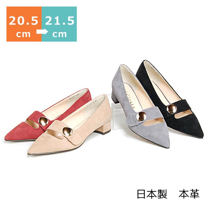 【送料無料】ボタンモチーフローヒールパンプス20.5cm/21.0cm/21.5cm ヒール 3cm ブラック/グレー/ベージュ/レッド ポインテッドトゥ 太ヒール ボタン 革 日本製 レディースシューズ 婦人靴