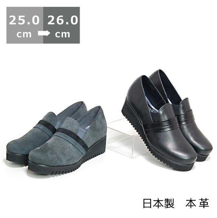【送料無料】厚底ウェッジパンプス25cm/25.5cm/26cm ヒール 4cm ワイズ 3E ブラック/グレー ラウンドトゥ ウェッジソール 厚底 サイドゴア 日本製 レディースシューズ 婦人靴 春物