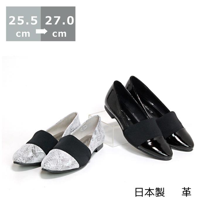 【送料無料】 ポインティッドローヒールパンプス大きいサイズ 25.5cm/26.0cm/26.5cm/27.0cm ヒール1cm ブラック/グレー/ブロンズ/ホワイト ローヒール ポインテッドトゥ エナメル ラメ 革 日本製 レディースシューズ 婦人靴 春物