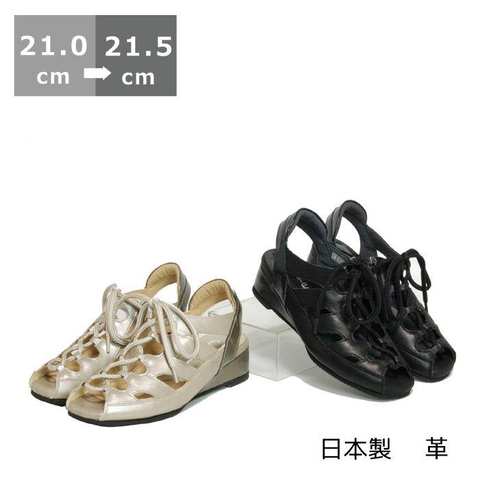 【セール】【送料無料】レースアップウェッジサンダル21cm 21.5cm ヒール 3cm ~ 4cm ブラック/オークメタリック サンダル ベルト バックストラップ ストラップ 紐 ウェッジソール ジップ 脱げにくい 革 日本製 レディースシューズ 婦人靴 夏物