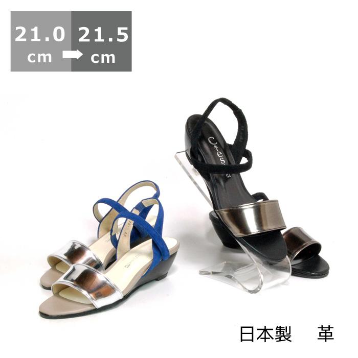 【セール】【送料無料】バックストラップウェッジサンダル21cm 21.5cm ヒール 4cm ブラック/ブルー サンダル ミュール ベルト バックストラップ ストラップ ウェッジソール 革 日本製 レディースシューズ 婦人靴 夏物