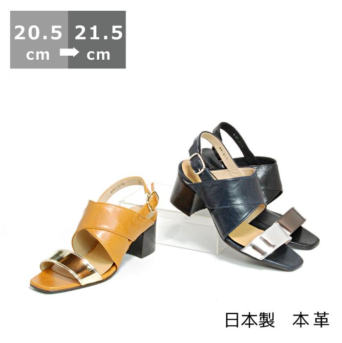 【セール】【送料無料】バックベルトデザインサンダル20.5cm/21cm/21.5cm センチ ヒール 5cm ブラック/ネイビー/キャメル ミュール バックストラップ チャンキーヒール 日本製 レディースシューズ 婦人靴 春物