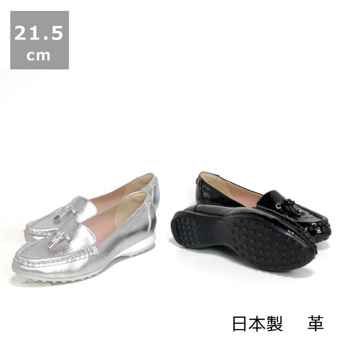 【送料無料】モカシンパンプス21.5cm ヒール 2cm シルバー/ブラックエナメル ウェッジソール ローヒール フラットシューズ アーモンドトゥ 楽ちん 革 日本製 レディースシューズ 婦人靴 夏物