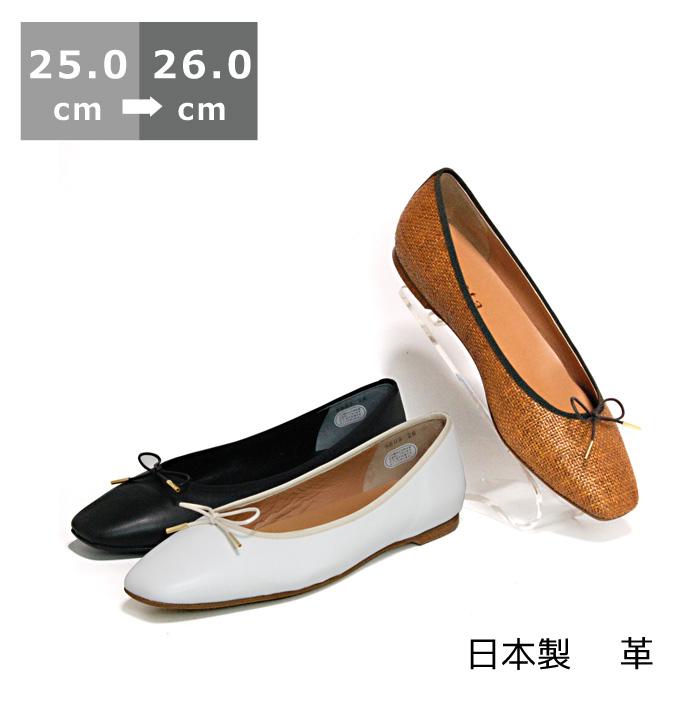 【送料無料】ソフトスクエアローヒールリボンパンプス25cm 25.5cm 26cm ヒール 1cm ブラック/ホワイト/キャメル ローヒール 軽量 ソフト革 スクエアトゥ ぺたんこ 日本製 レディースシューズ 婦人靴 春物