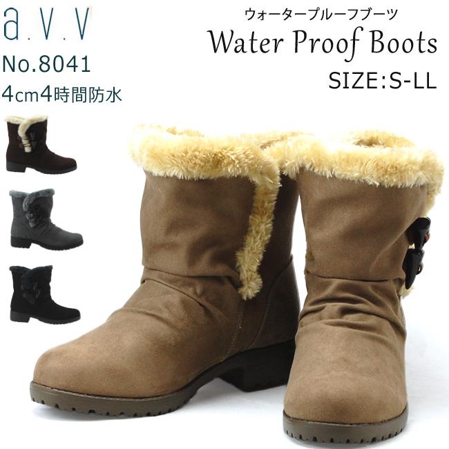 【送料無料】a.v.v 晴雨兼用 防水 ショート ブーツ レディース AVV 8041 ベージュ グレー ダークブラウン ブラック 裏起毛 防滑 超軽量 暖かい ウィンターブーツ ボア ふわふわ もこもこ 冬 S M L LL 雪 雨 婦人 靴 (1910)