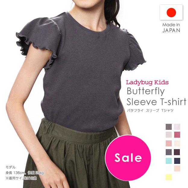 子供 半袖 バタフライ tシャツ 人気 上質 おしゃれ 子ども あす楽 カラー 新作 120cm 100cm 贈与 女子 日本製 キッズ 女の子 こども 肌触り抜群