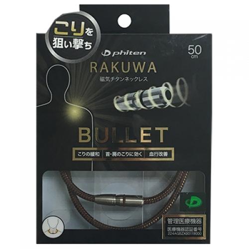 送料無料 お中元 ファイテン RAKUWA 磁気チタンネックレス BULLET BR 直営限定アウトレット 50cm