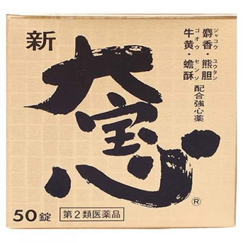 【第2類医薬品】新大宝心 50錠