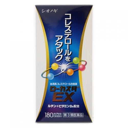 【第3類医薬品】ローカスタEX 180カプセル【セルフメディケーション税制対象】×5個