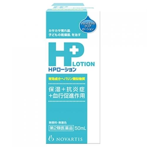 【第2類医薬品】HPローション 50ml×5個