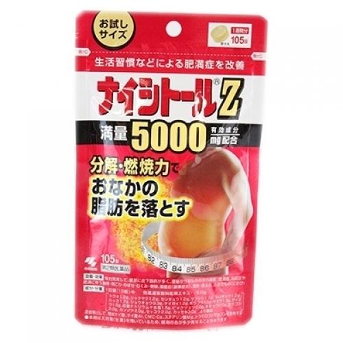 【第2類医薬品】ナイシトールZ 105錠パウチ×5個