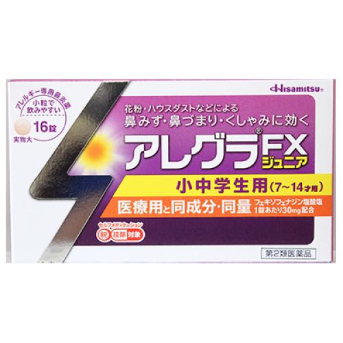 5900円 税込 海外並行輸入正規品 以上で送料無料 アレグラFXジュニア 年間定番 16錠 第1類医薬品