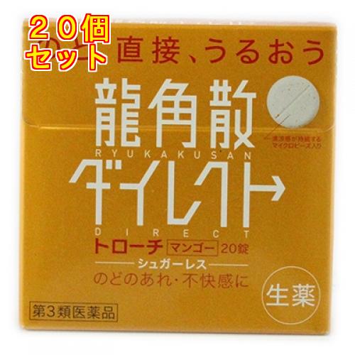 送料無料 驚きの値段 第3類医薬品 ギフト プレゼント ご褒美 龍角散ダイレクト トローチマンゴーR 20錠×20個
