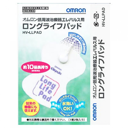 新着 5900円 人気急上昇 税込 以上で送料無料 オムロン 1組2枚入 ロングライフパッド 低周波治療器エレパルス用