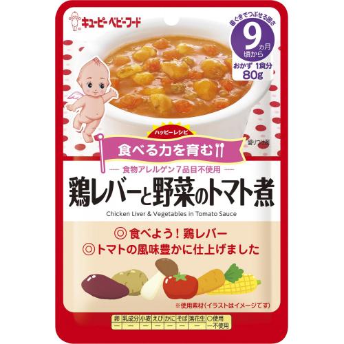 5900円(税込)以上で送料無料! キユーピーベビーフード ハッピーレシピ 鶏レバーと野菜のトマト煮 80g 9ヵ月頃から