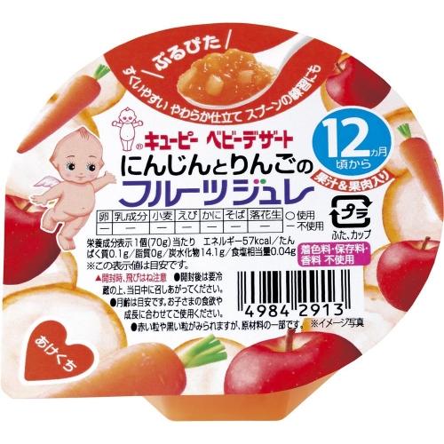 5900円(税込)以上で送料無料! キユーピーベビーデザート にんじんとりんごのフルーツジュレ 70g 12ヶ月頃から