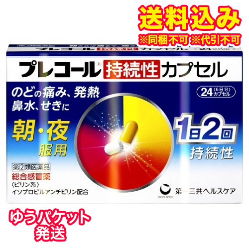 送料込み! ゆうパケット)【第(2)類医薬品】プレコール 持続性カプセル 24カプセル