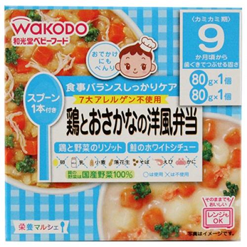 5900円(税込)以上で送料無料! 和光堂 栄養マルシェ鶏とおさかなの洋風弁当(80g×2個) 9ヶ月頃から