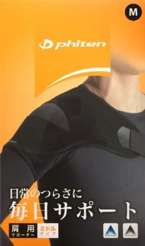 ファイテン サポーター 肩用 ミドルタイプ M※取り寄せ商品(注文確定後6-20日頂きます) 返品不可