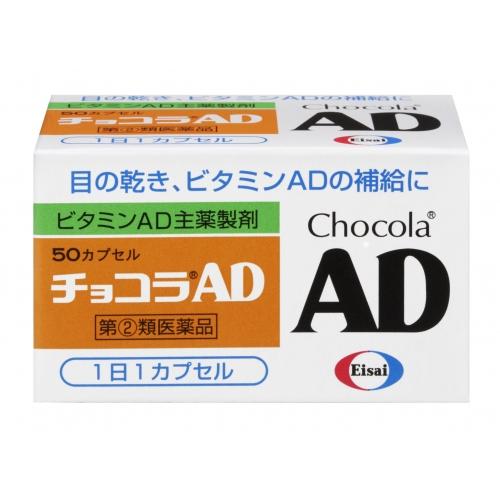 <title>5900円 スピード対応 全国送料無料 税込 以上で送料無料 第 2 類医薬品 チョコラAD 50P</title>