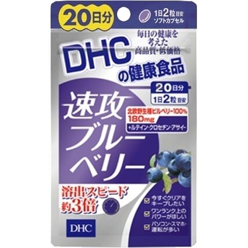 新作多数 5900円 税込 以上で送料無料 DHC 定価の67%OFF 速攻ブルーベリー 20日分 40粒