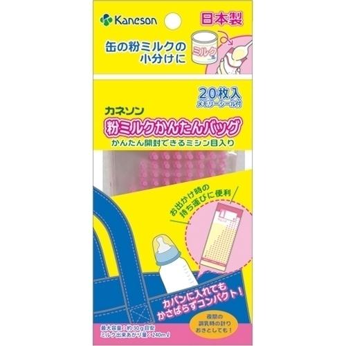 5900円 税込 現品 以上で送料無料 カネソン ミシン目入り 20枚入 大規模セール 粉ミルクかんたんバッグ