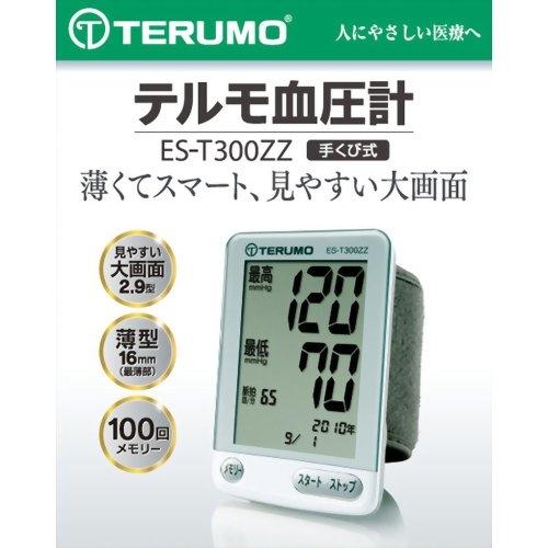 テルモ 電子血圧計 手首式 ES-T300ZZ×10個※取り寄せ商品(注文確定後6-20日頂きます) 返品不可