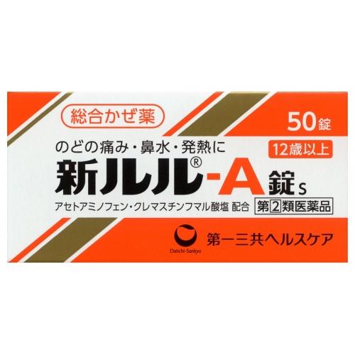 5900円(税込)以上で送料無料! 【第(2)類医薬品】新ルルA錠s 50錠