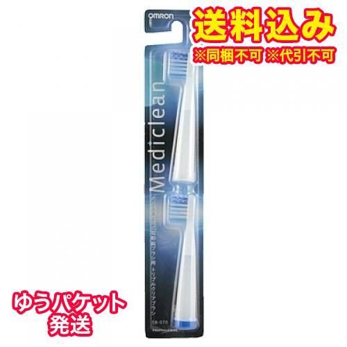 送料込み! ゆうパケット)オムロン 音波式電動歯ブラシ用 トリプルクリアブラシ 2本入