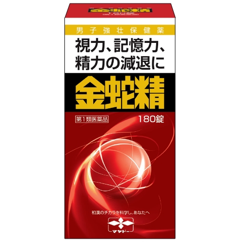【第1類医薬品】金蛇精(糖衣錠) 180錠