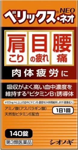 【第3類医薬品】ベリックス・ネオ 140錠×60個