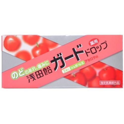 【医薬部外品】浅田飴 ガードドロップ アセロラ味 24粒※取り寄せ商品(注文確定後6-20日頂きます) 返品不可
