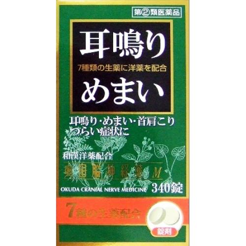 【第(2)類医薬品】奥田脳神経薬 340錠