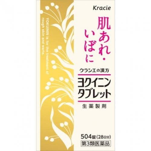 【第3類医薬品】クラシエ薬品 クラシエ ヨクイニンタブレット 504錠×3個