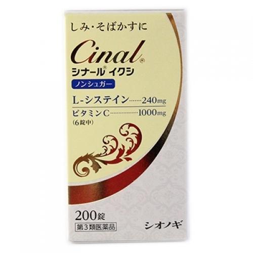 【第3類医薬品】シナール イクシ 200錠×3個