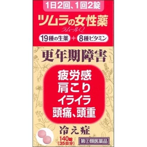 【第(2)類医薬品】ツムラの女性薬ラムールQ 140錠×2個:くすりのレデイハートショップplus