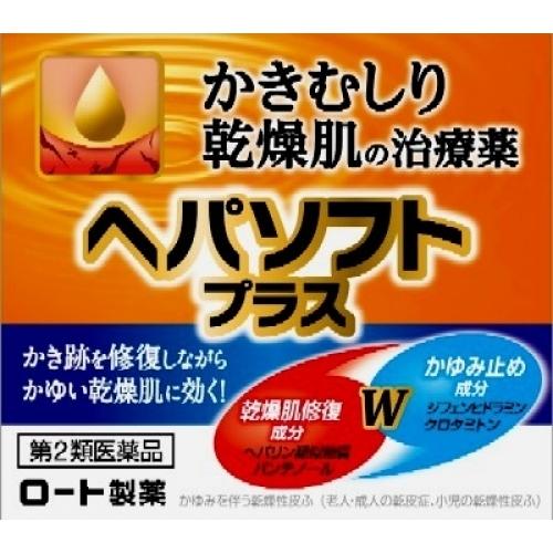 【第2類医薬品】ヘパソフトプラス ジャー 85g×5個