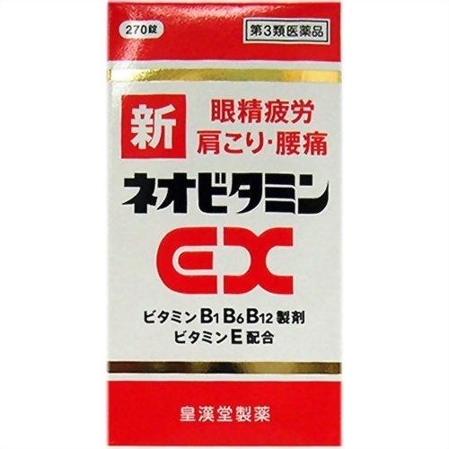 【第3類医薬品】新ネオビタミンEX クニヒロ 270錠×3個