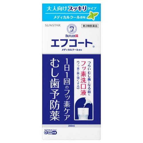 第3類医薬品 エフコート 大決算セール メディカルクール香味 250ml 今季も再入荷 セルフメディケーション税制対象