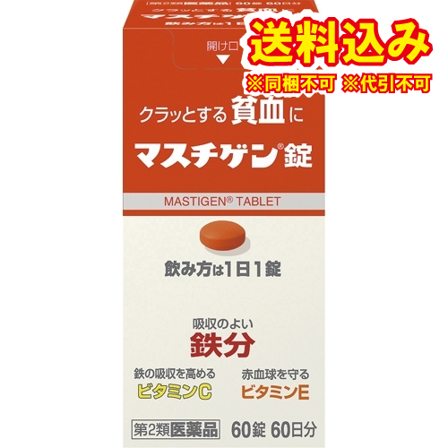 定形外)【第2類医薬品】マスチゲン 60錠