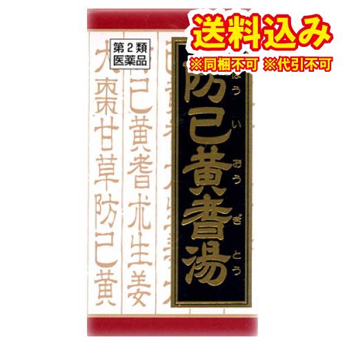 定形外)【第2類医薬品】防已黄ギ湯エキス錠 180錠