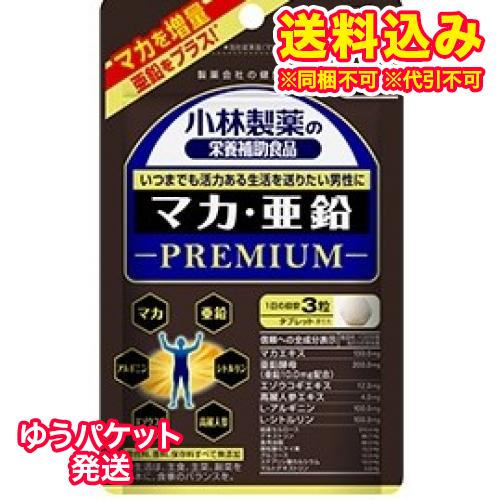 ゆうパケット)小林製薬の栄養補助食品 マカ・亜鉛 PREMIUM 90粒