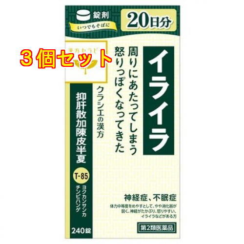 第2類医薬品 クラシエ薬品 抑肝散加陳皮半夏エキス錠 ファッション通販 予約販売 240錠×3個