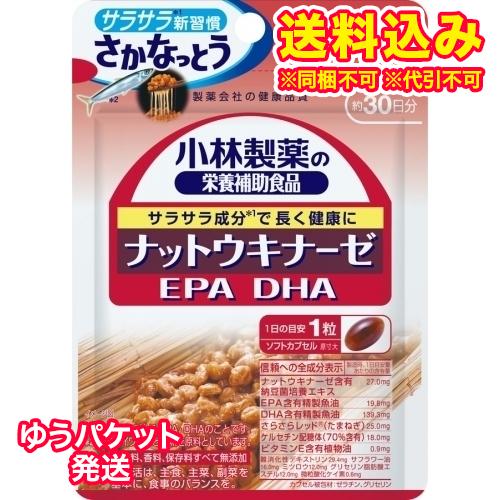 ゆうパケット)小林製薬 ナットウキナーゼ・DHA・EPA(ソフトカプセル) 30粒(30日分)