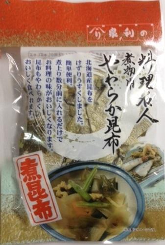 泉利煮物用やわらか昆布×40個※取り寄せ商品(注文確定後6-20日頂きます) 返品不可