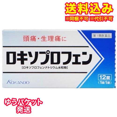 ゆうパケット 第1類医薬品 ロキソプロフェン錠 贈答品 国内正規品 セルフメディケーション税制対象 クニヒロ 12錠
