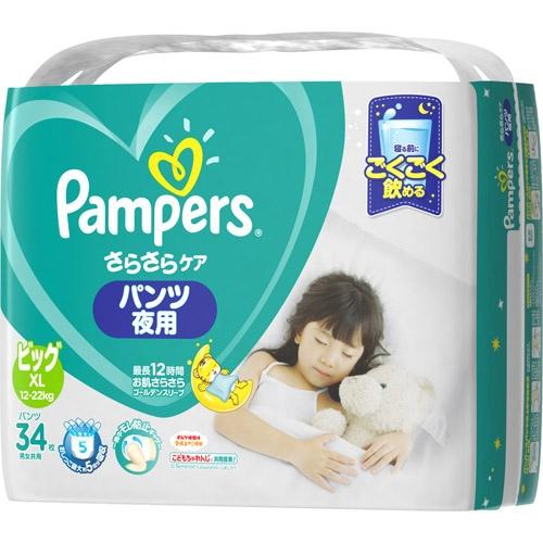 パンパース さらさらケア パンツ 夜用 ビッグサイズ 34枚×4個